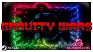 Забираем бесплатно хардкорную аркаду Gravity Wars в Steam и на Итче