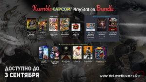 Capcom-подборка от Humble Bundle для тех, кто ненавидит клавиатуры и мышки
