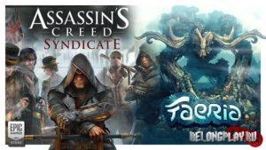 Assassin's Creed Syndicate и тактическая карточная игра Faeria раздаются бесплатно!