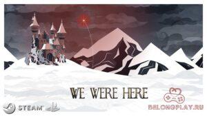 We Were Here – первый эпизод бесплатен на PlayStation и в Steam