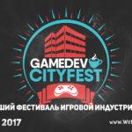 4-5 марта 2017 состоится крупнейший фестиваль игровой индустрии Сибири — Gamedev CityFest