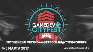 4-5 марта 2017 состоится крупнейший фестиваль игровой индустрии Сибири – Gamedev CityFest