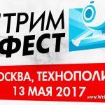 13 мая 2017 — второй международный фестиваль стрим-культуры Стримфест в Москве