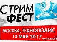 13 мая 2017 – второй международный фестиваль стрим-культуры Стримфест в Москве