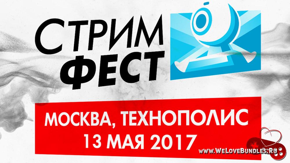 СТРИМФЕСТ 2017