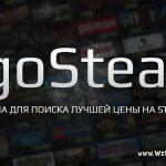 EGOSTEAM — полезная программа для поиска Steam-скидок