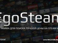 EGOSTEAM – полезная программа для поиска Steam-скидок