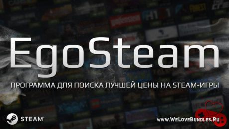 Ego Steam - программа для поиска лучшей цены на Steam игры
