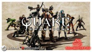 Как получить бесплатно всех чемпионов в Quake Champions?