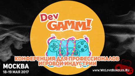 DevGAMM в Москве 2017