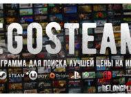 EgoSteam – полезная программа для поиска скидок на игры