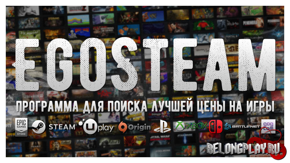 EgoSteam