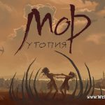 Бесплатное демо The Marble Nest игры Мор. Утопия (Pathologic)