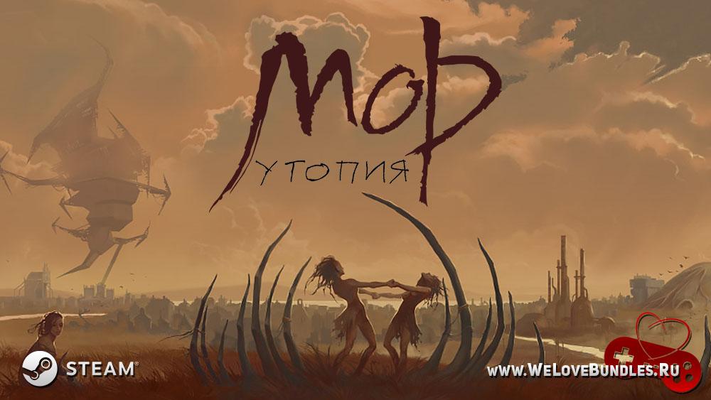 Мор.Утопия