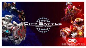 Бесплатный фантастический шутер CityBattle: Virtual Earth