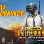 Советы новичкам в игре PLAYERUNKNOWN'S BATTLEGROUNDS