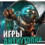 Видео-топ: 5 игр антиутопий от Space Sharks
