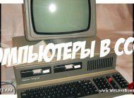 Игровые факты: Игра с компьютером в СССР