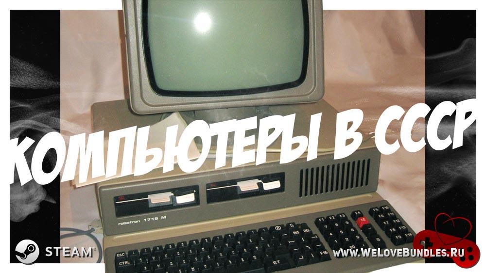 Компьютеры в СССР игры и программирование