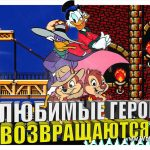 Видео-обзор игр The Disney Afternoon Collection от Space Sharks