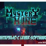 Большое интервью со студией LEVER Software, авторов игры Mystery Mine