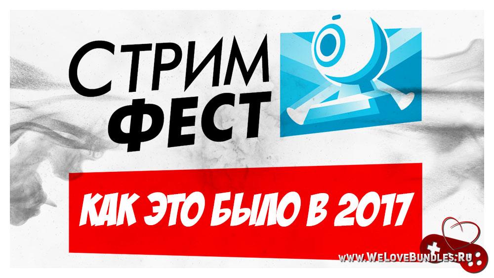Отчет с Фестиваля СТРИМФЕСТ 2017