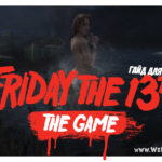 Как играть в Friday the 13th: The Game за Джейсона и за подростков
