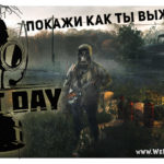 Обзор игры NEXT DAY + конкурс с бесплатными Steam ключами