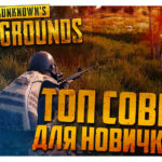 Советы для новичков PUBG (PLAYERUNKNOWN'S BATTLEGROUNDS) #2: как попасть в ТОП