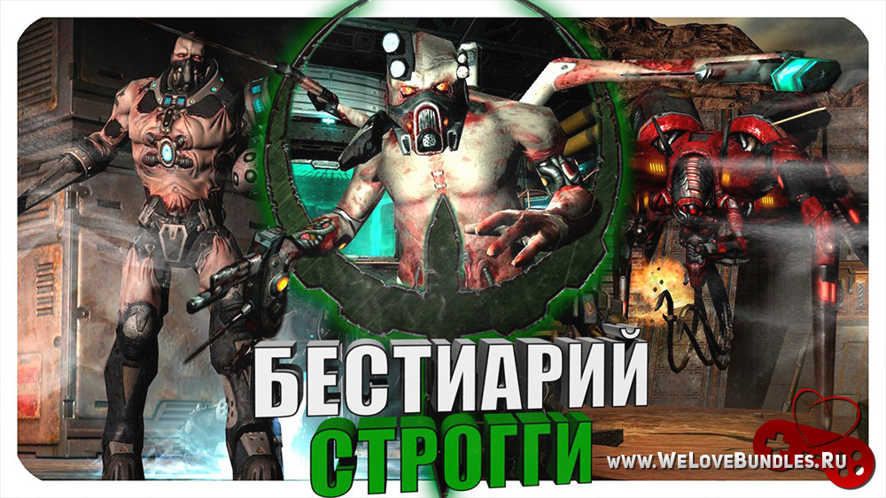 Кто такие Строгги из Quake