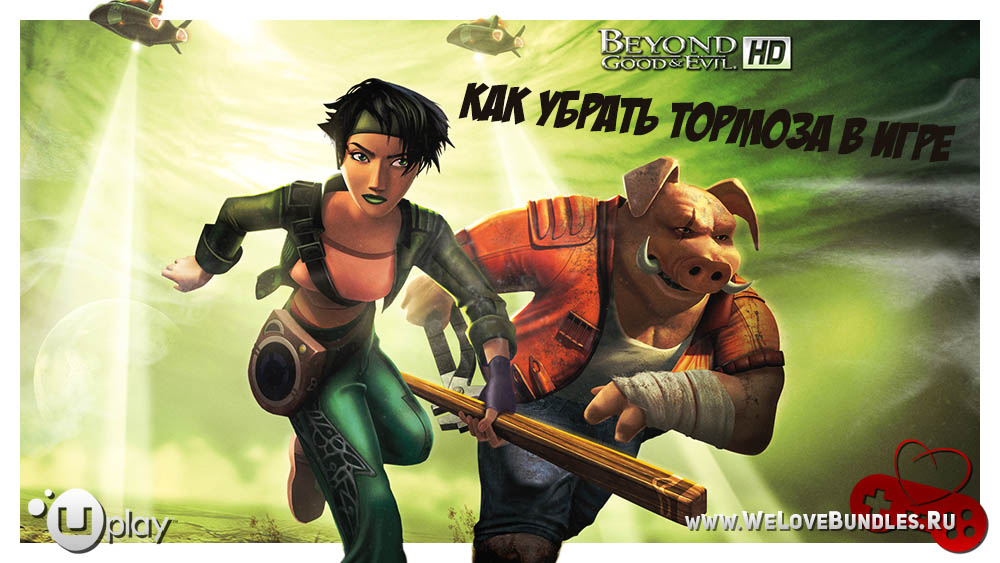 Beyond Good & Evil wallpaper