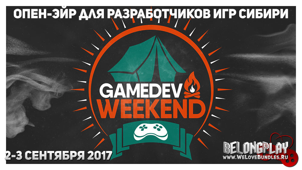 Gamedev Weekend 2017
