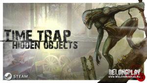 Разгадываем загадки Time Trap – Hidden Objects! Розыгрыш ключей