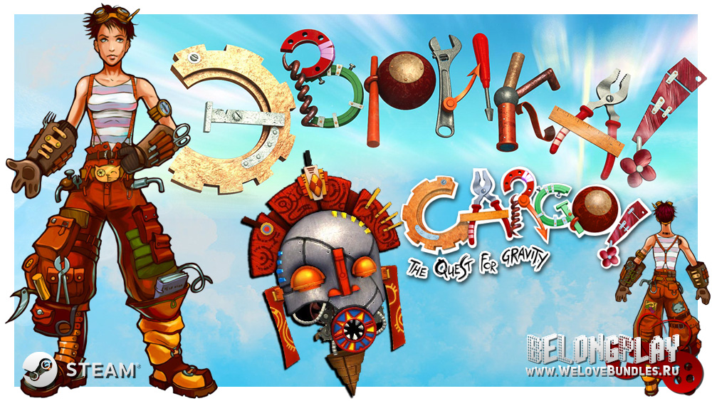 Эврика! Cargo! The Quest for Gravity