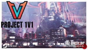"""Новый секретный шутер """"Project 1v1"""" от Gearbox – Mahogany?"""