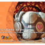 Подкаст «Спасибо за рыбу»: О звукорежиссуре в играх (музыка и звуки)
