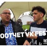 """Подкаст """"Спасибо за рыбу"""": Отчет с VK Fest 2017"""