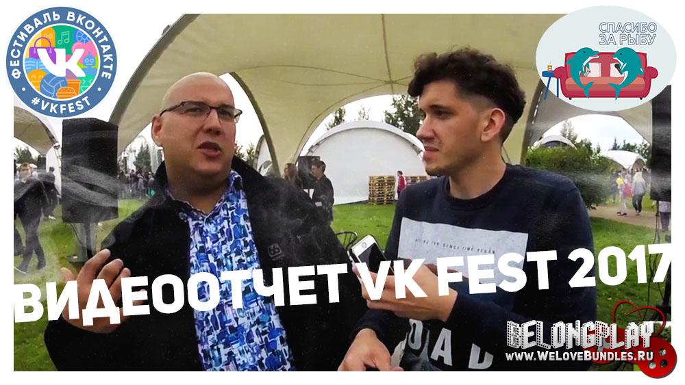 Видеоотчет VK Fest 2017