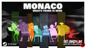 Игра Monaco: What's Yours Is Mine стала бесплатной в Steam на сутки