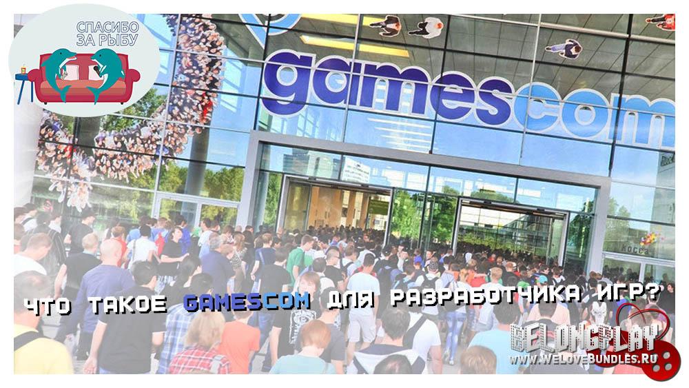 Интервью GAMESCOM 2017