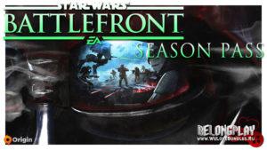 Как получить бесплатно Season Pass для Star Wars Battlefront