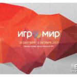 Как попасть на Игромир 2017: 28 сентября — 1 октября в Москве