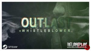 Как получить бесплатно Outlast с дополнением Whistleblower