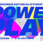 9 и 10 сентября в Москве пройдет Фестиваль игровой культуры PowerPlay