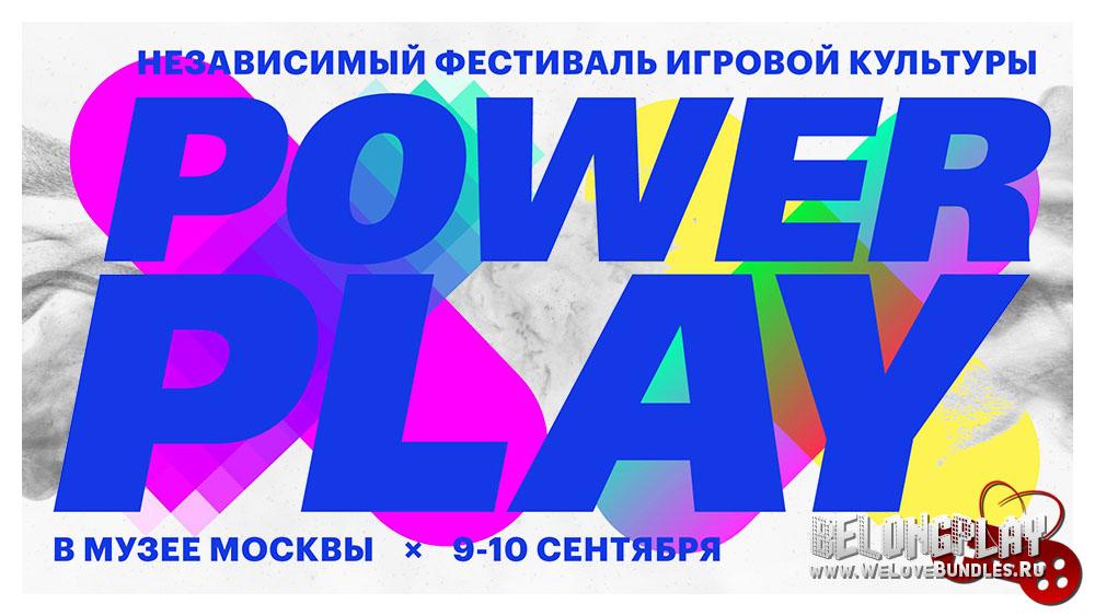 Независимый фестиваль игровой культуры Power Play