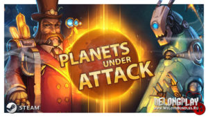 Инструкция по раздаче Steam-ключей игры Planets Under Attack