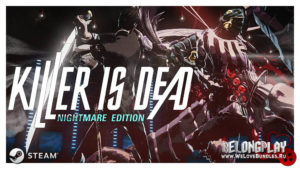Раздача Steam-ключей игры Killer is Dead (Nightmare Edition)