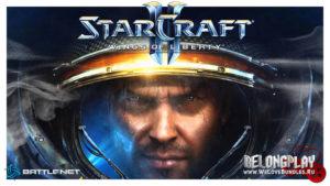 Игра StarCraft II: Wings of Liberty стала бесплатной в Battle.net