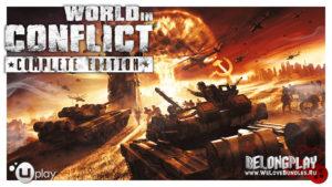 Раздача копий игры World in Conflict: Complete Edition в Uplay