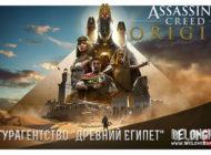 "Обзор Assassin's Creed Origins от Юкевича: ТурАгентство ""Древний Египет"""